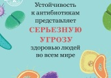Семинар на тему «Рациональное использование антибиотиков»